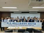 가천대 융합연구사업단과 융합연구총괄센터가 개최한 2018년도 제1회 콜로키움 현장