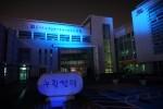 경기도장애인복지종합지원센터가 진행하는 블루라이트 캠페인