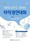 '제9회 경기도 장애인 타악경연대 포스터
