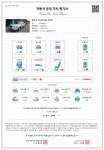 자동차 공정 가치 평가서 첫 페이지