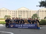 경희대 유통경영대학원 선진 신유통 현장경영연구 실시