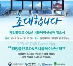 해영플랜트 O&M 시뮬레이션센터 개소식 포스터