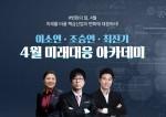 오마이스쿨이 4월 미래대응 아카데미를 개최한다