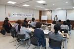 국립평창청소년수련원 분임토의실에서 수련원 청소년 전문지도자가 마을선생님들을 대상으로 청소년지도 방법을 교육하고 있다