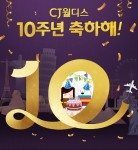 CJ월디스, CJ ONE과 창립 10주년 기념 컬래버 이벤트