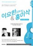 동Go동樂 이요한(OFA) & 홍이삭 콘서트 포스터