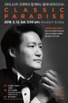 피아니스트 조재혁 콘서트 클래식 파라다이스 포스터