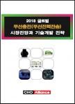 씨에치오 얼라이언스가 발간한 2018 글로벌 무선충전(무선전력전송) 시장전망과 기술개발 전략 보고서 표지