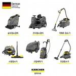 83년 전통의 독일 프리미엄 청소장비 전문기업 한국카처