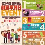 송도해상케이블카가 진행하는 5월 해피투게더 이벤트