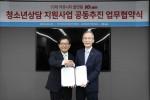 한국청소년상담복지개발원과 지니뮤직이 10대 청소년의 심리·정서적 지원을 위한 업무 협약을 체결하였다