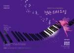 2018 목원대학교 예술경영 클래스 건반위의 요정 공연 포스터