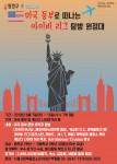 서울시립목동청소년수련관 해외문화탐방을 통한 글로벌 지역인재 육성 프로그램 미국 동부로 떠나는 아이비리그 탐방 원정대 모집 안내