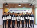 구로청소년수련관과 서울디지털단체장 업무협약 체결 현장