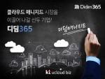 클라우드 매니지드 서비스 사업 확장