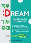 서울시립북부장애인종합복지관이 개최하는 북부 드림 기부 축제 포스터