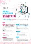 2018 공공데이터 및 빅데이터 활용 창업경진대회 포스터