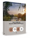카멜북스가 출간한 꿈꾸던 전원주택을 짓다 표지(이동혁 지음, 420쪽, 2만원)