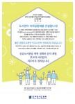 한국도서관협회 제7회 전국동시지방선거 도서관 정책 제안 표지