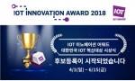 IOT 이노베이션 어워드 2018 후보 등록 시작