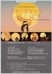 광화문달빛놀이 포스터