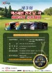 엑스페론골프가 제3회 엑스페론 전국 아마추어 남·여 골프대회를 개최한다