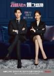 일룸이 제작 지원하는 tvN 수목드라마 김비서가 왜 그럴까 포스터