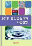임팩트북이 발간한 2018 물 산업 실태와 사업전망 보고서 표지