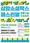 2018 상암소셜박스 페스티벌 포스터