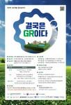 제2회 GR 제품 홍보 공모전 포스터