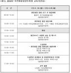 원인불명 질병 대응을 위한 질병관리본부 즉각 대응팀 교육 시간표