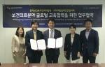 한국보건복지인력개발원과 국제개발협력민간협의회 담당자가 업무협약 체결 후 기념촬영을 하고 있다