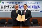 SCM생명과학 이병건 대표(우측)와 툴젠 김종문 대표(좌측)가 유전자 삽입 줄기세포치료제 개발협력을 위한 MOU를 체결한 현장