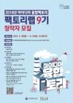 2018 아이디어 융합팩토리 창작자 모집 포스터