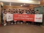 스마트 축산식품전문기업 선진이 이틀 간 대학생 무상 취업 특강 2018 3rd 선진 리더싶 프로그램을 개최했다