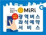 이비카드 M버스·광역버스 좌석 예약 서비스 확대 시행