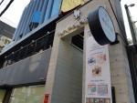 서울 마포구에 위치한 다산북살롱