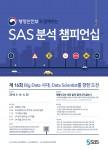 제16회 SAS 분석 챔피언십 공모전 포스터