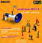 inno3D Korea 페이스북 공유이벤트 비긴어게인 포스터