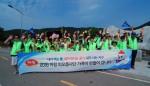 하림 피오봉사단이 국립 낙동강에서 올해 두 번째 봉사활동을 진행하고 단체촬영을 하고 있다