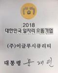 이글루시큐리티 2018 대한민국 일자리 으뜸기업 상장