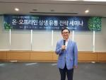 온·오프라인 유통 상생협력 마케팅 특강 세미나를 실시하고 있는 신광수 교수