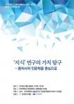 단국대학교 일본연구소 HK+ 사업팀 제1회 국내 학술대회 포스터