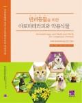 반려동물을 위한 아로마테라피와 약용식물 표지