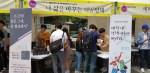 청계광장에서 진행된 정책프리마켓 투표독려 캠페인 부스