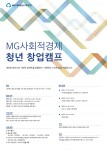 MG 사회적경제 청년 창업 캠프 모집 포스터