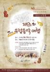 서초 청소년 오케스트라 정기연주회 포스터