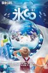 아이스테마 체험 전시존 氷GO(빙고) 홍보 포스터