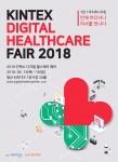 디지털헬스케어페어 2018 포스터