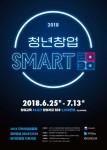 2018년 청년창업 SMART2030 추가모집 포스터